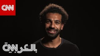 محمد صلاح يكشف عن مثله الأعلى فى كرة القدم.. فيديو