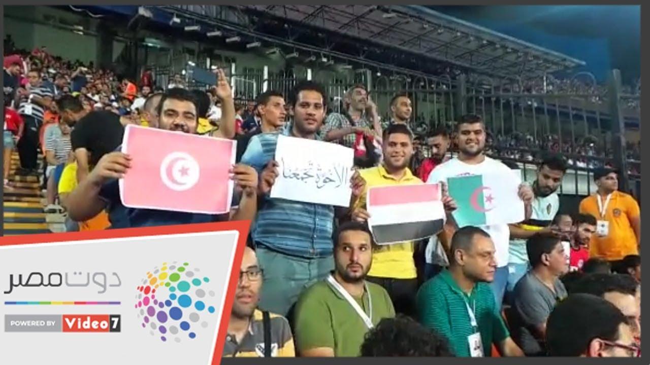 اليوم السابع :مشجعون يرفعون أعلام مصر وتونس والجزائر باستاد الدفاع الجوي