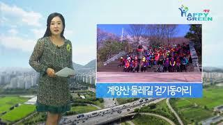 8월 3주_계양산 둘레길 걷기동아리 참가자 모집 영상 썸네일