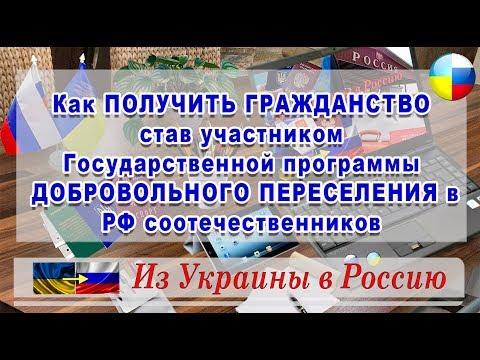 Как ПОЛУЧИТЬ #ГРАЖДАНСТВО  став участником #ДОБРОВОЛЬНОГО ПЕРЕСЕЛЕНИЯ в РФ #Из#Украины#в#Россию