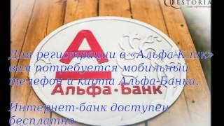 видео Банковские карты Альфа Банка: все виды и получение