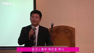 광고 - 총무 육민호 목사