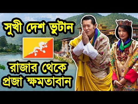যে দেশে বাসস্থান স্বাস্থ্যসেবা শিক্ষা সম্পূর্ণ ফ্রি।ভুটান দেশ। Amazing Facts About Bhutan।টেক দুনিয়া