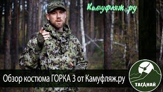 [Обзор от СК Таганай] ГОРКА 3 от Камуфляж.ру