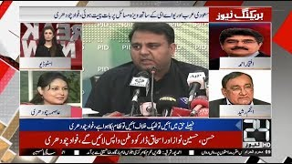 Senior Analysts Views on Fawad Chaudhry Press Conference | 24 News HD