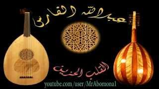 3abdallah al farees - ashwag la tz3loOoN ... oDay