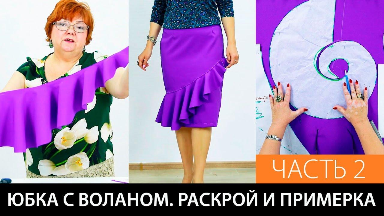 Длинная юбка волан выкройка