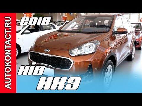 В России Хендай Крета, у них Kia KX3! Скидки в описании