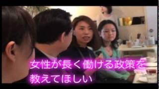 公明党参議院議員 浜田まさよしが地元横浜で、若い女性の声を聞くトークカフェを開催しました.
