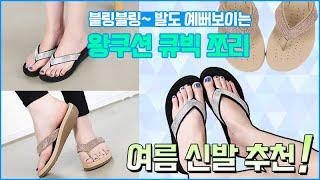 왕쿠션 큐빅쪼리 / 여름신발 / 슬리퍼