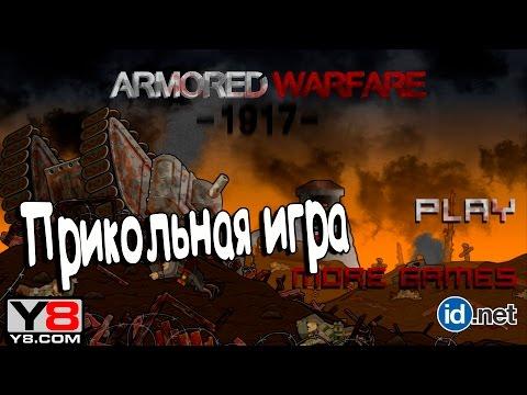 Armored Warfare 1917┃БРАУЗЕРНЫЕ ИГРЫ┃