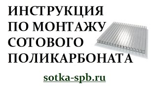 21 инструкция по монтажу сотового поликарбоната(sotka-spb.ru., 2015-01-19T12:32:16.000Z)