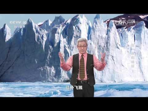 地理中国-世界地球日·谜一样的地球(1)