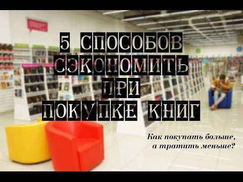 Книжные покупки мая: 5 способов сэкономить при покупке книг