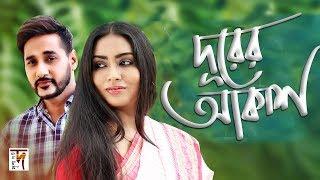 Bangla Romantic Drama | Durer Akash | Sojol | Zakiya Bari Momo