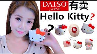 DAISO有賣HELLO KITTY???  Who is Hello Kitty fan please watch this ♡ SYLVIA EASTER