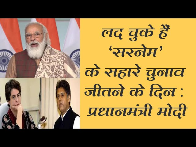 PM ने दूसरे राष्ट्रीय युवा संसद महोत्सव को संबोधित किया/PM Modi addressed 2nd National YPF
