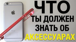 Вся правда о чехлах и бамперах с алюминиевой рамкой для iPhone
