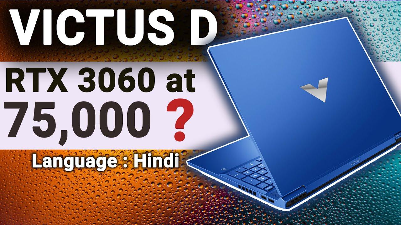 [HINDI] HP Victus D Series RTX 3060 at 75,000 Only ??