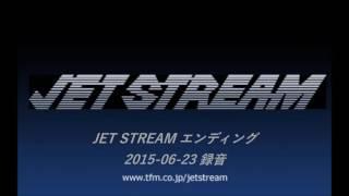 タイトル通り、JET STREAMのエンディングです。 (radikoからの録音のた...