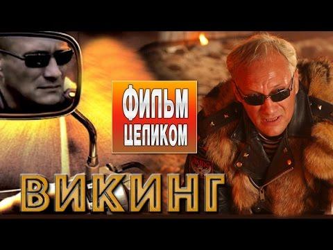 фильм Викинг (2016) смотреть -