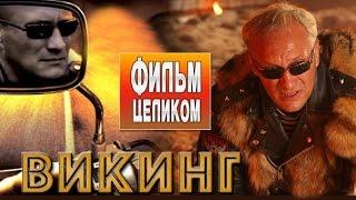 Викинг 1-2-3-4 серия из 4 ( Евгений Сидихин) криминальный сериал фильм