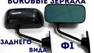 видео Тюнинг боковых зеркал и установка зеркал заднего вида на ВАЗ 2113, 2114, 2115