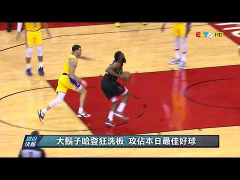 愛爾達電視20181214/台灣時間12月14日 NBA十大精彩好球