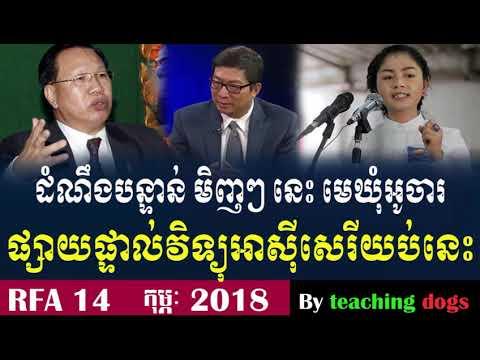 Cambodia News 2018 | RFA Khmer Radio 2018 | Cambodia Hot News | Night, On Wed 14 February 2018