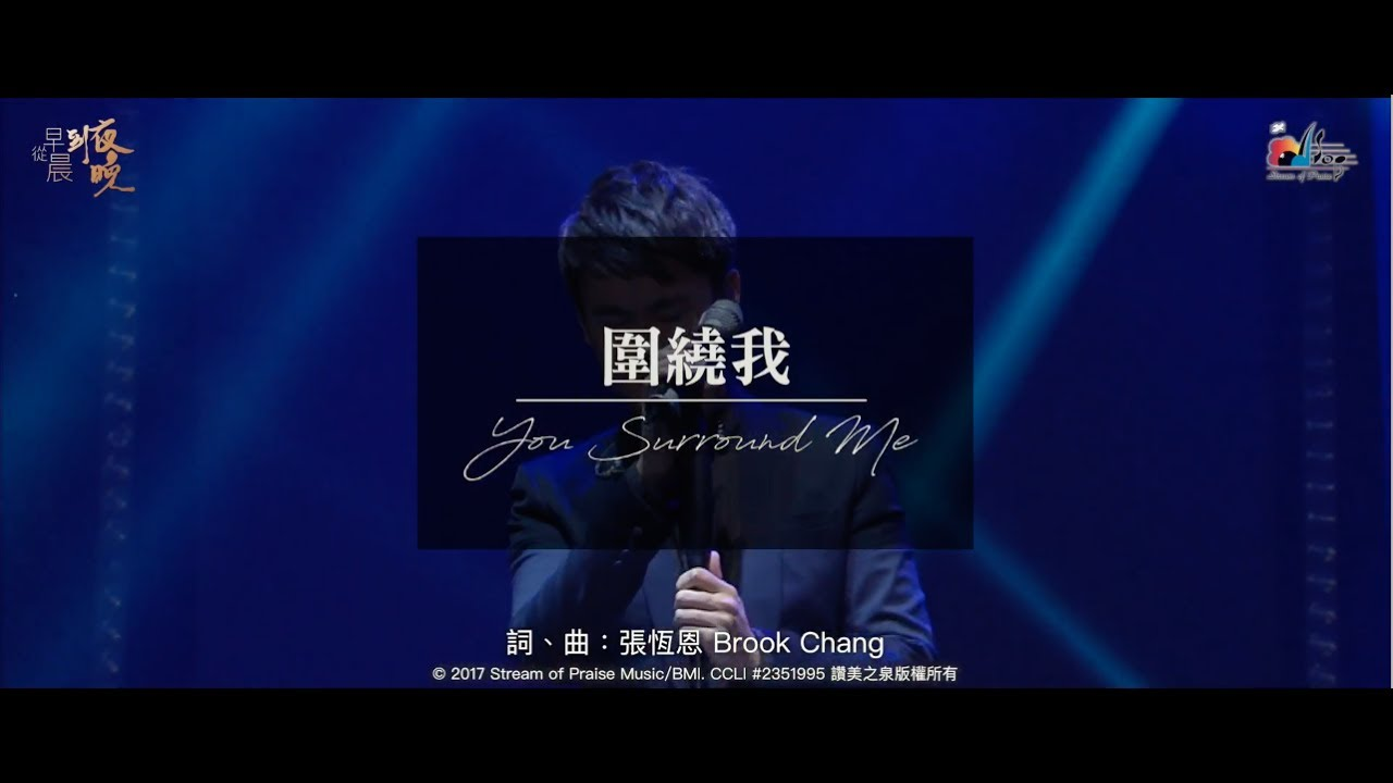 圍繞我 You Surround Me 現場敬拜MV - 讚美之泉敬拜讚美專輯(22) 從早晨到夜晚 - YouTube