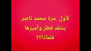 لاول مرة محمد ناصر ينتقد قطر وأميرها ..فلماذا