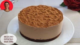 Просто Тает во Рту Готовится Легко и Просто ШОКОЛАДНО ТВОРОЖНЫЙ Торт