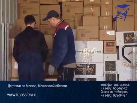 Железнодорожные перевозки Москва-Владивосток