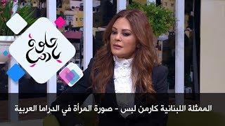 الممثلة اللبنانية كارمن لبس - صورة  المرأة في الدراما العربية وخطط الدراسة لديها