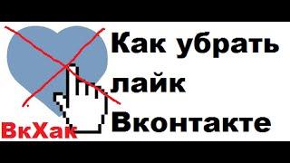 Как убрать лайк человека Вконтакте? ВкХак