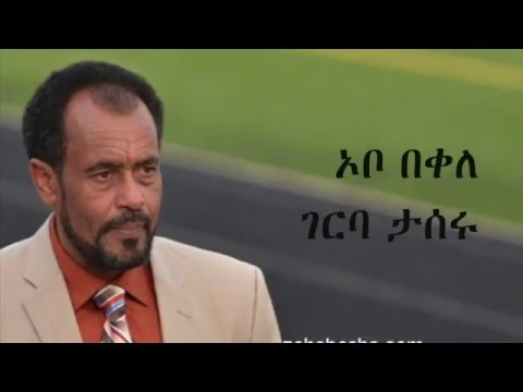 Bekele Gerba Arrested