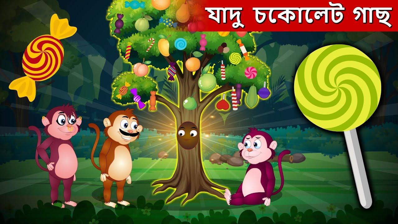 যাদু চকোলেট গাছ    Cartoon Bangla Stories   Jadu Chocolate Gach   Bedtime Bengali Moral Stories 2021