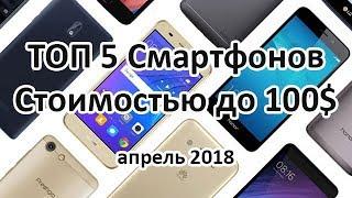 ТОП 5 Смартфонов с ценой до $100, 2018