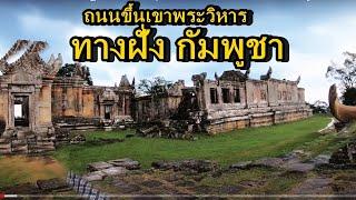 ทางฝั่งกัมพูชาสร้างถนนขึ้นปราสาทพระวิหารเสร็จแล้ว,Road up toPreah Vihear,Cambodia