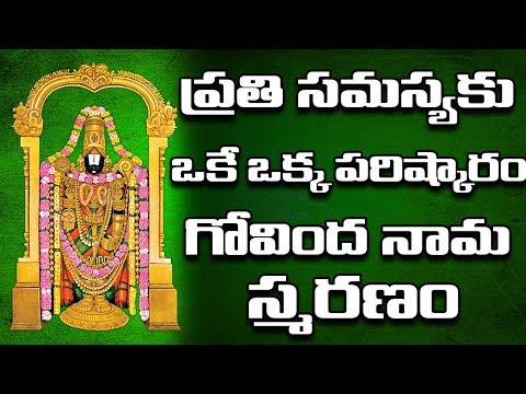 Lord Vishnu Songs - Sriman Narayana Narayana Hari Hari