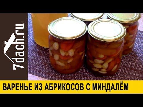 🍯 Варенье из абрикосов с миндалём - 7 дач