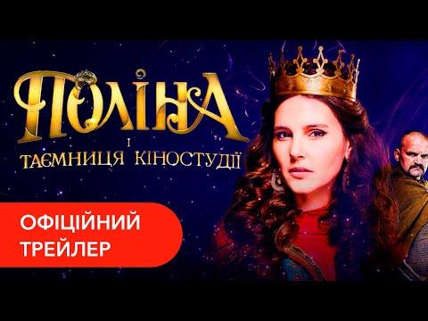 Поліна і таємниця кіностудії 2019. Трейлер