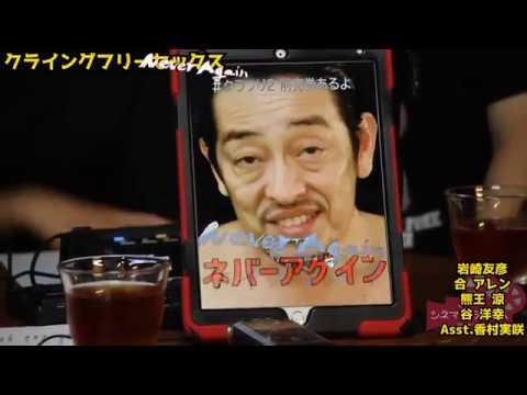 クライングフリーセックス〜ネバーアゲイン〜 岩崎友彦監督 シネマ・チラリズム第7回