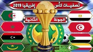 كأس إفريقيا 2019: موعد وتوقيت جميع مباريات الجولة الثانية من التصفيات