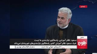 MEHWAR: Massoud's Remarks On Educational System Discussed