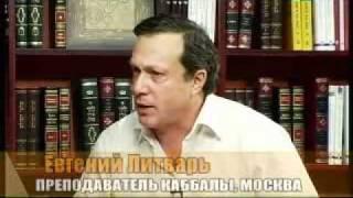 ТВ передача Шаг навстречу - Каббала о женщине 2/2