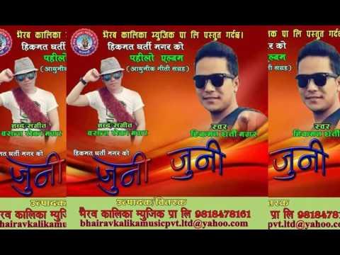जुनि जुनि|New Nepali Aadhunik song|Juni Juni By| Hikmat gharti magar|lyrics&music Basanta roka