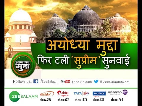 Aaj ka Mudda | Is Ayodhya Issue a Land Dispute ? | It will treated as Land Dispute-SC | 08 Feb 18