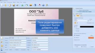Программа для создания визиток(Этот видеоролик наглядно демонстрирует, как быстро создать качественную визитную карточку в программе..., 2013-10-21T10:55:00.000Z)