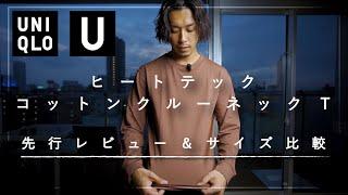 【先行レビュー】UNIQLO UヒートテックコットンクルーネックTをサイズ比較&ご紹介【ユニクロU】